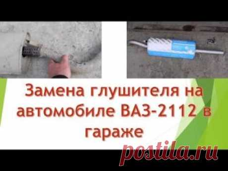 Замена глушителя на автомобиле ВАЗ-2112 в гаражных условиях