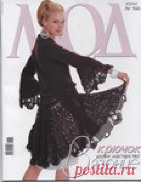 Журнал мод №566 2013