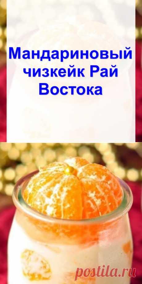 Мандариновый чизкейк «Рай Востока»