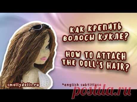 Крепление волос вязаной  кукле