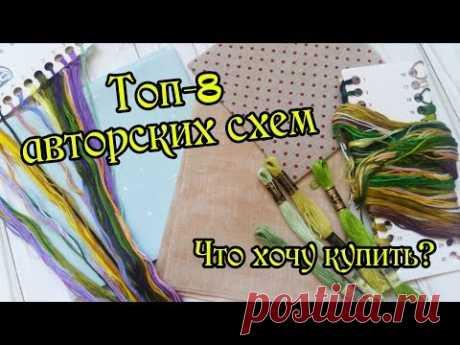 ТОП-8 авторских схем. Вышивка крестом.