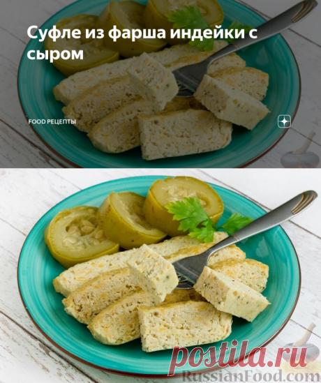 Суфле из фарша индейки с сыром | Food Рецепты | Яндекс Дзен