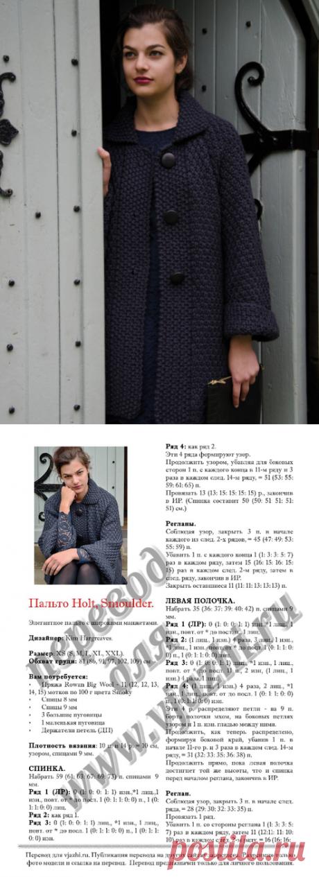 Вязание пальто спицами Holt, Smoulder.