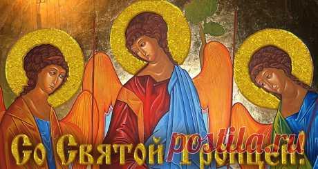 """Что можно и что нельзя делать на Святую Троицу — Информационное Агентство """"365 дней"""""""