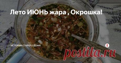 ХОЛОДНЫЕ СУПЫ | ольга майорова | Рецепты простой и вкусной еды на Постиле