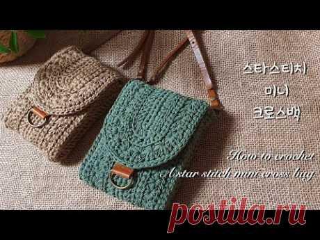 [ENG](코바늘가방)스타스티치 미니크로스백/How to crochet a star stitch mini cross bag - YouTube