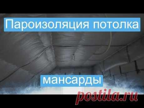 Пароизоляция потолка мансарды - YouTube