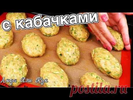 Домашние КУРИНЫЕ КОТЛЕТЫ С КАБАЧКАМИ в духовке вкусно просто и полезно Люда Изи Кук Chicken Cutlets