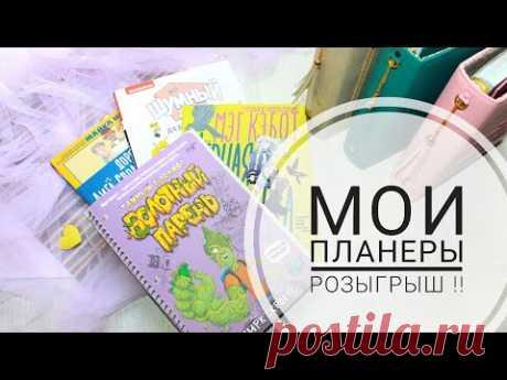 Мои новые блокноты. РОЗЫГРЫШ от издательства РОСМЭН