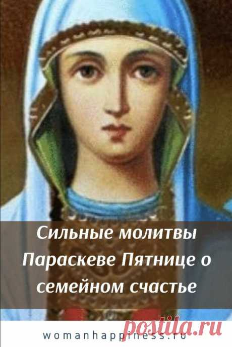 Сильные молитвы Параскеве Пятнице о семейном счастье