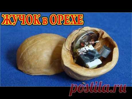 🚀 Микро Жучок в грецком Орехе ✈️ Радиопередатчик с микрофоном