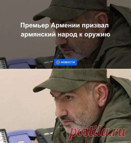 21.10.20-Премьер Армении призвал армянский народ к оружию - Новости Mail.ru