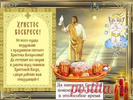 Поздравление с праздником светлого Христова Воскресения, №990. Раздел «Открытки на Пасху»