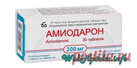 📑 Амиодарон (уколы) инструкция по применению;  💊 Антиаритмические препараты;  ✔️ Аналоги по действующему веществу: Амиодарон.