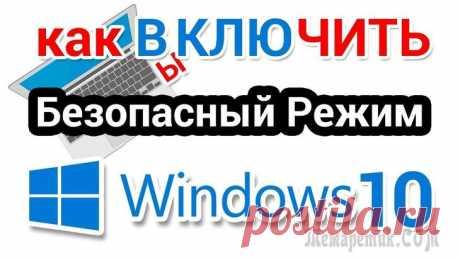 Безопасный режим Windows – как запустить и когда использовать