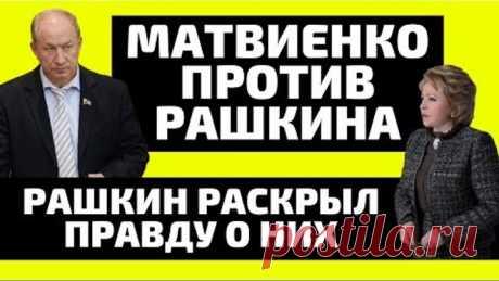 Рашкин раскрыл правду! Матвиенко в бешенстве!