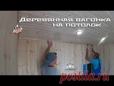 Как крепить вагонку к потолку по деревянному каркасу