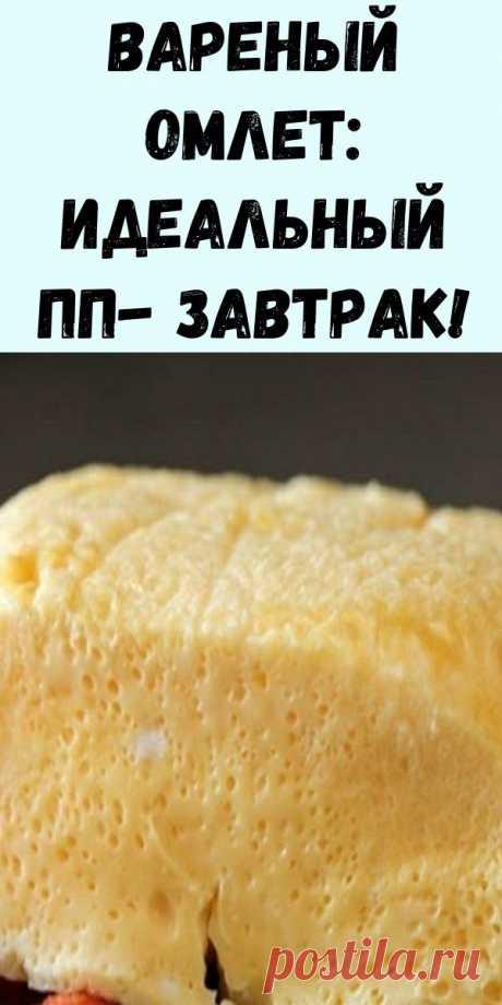Вареный омлет: идеальный ПП- завтрак! - Журнал для женщин