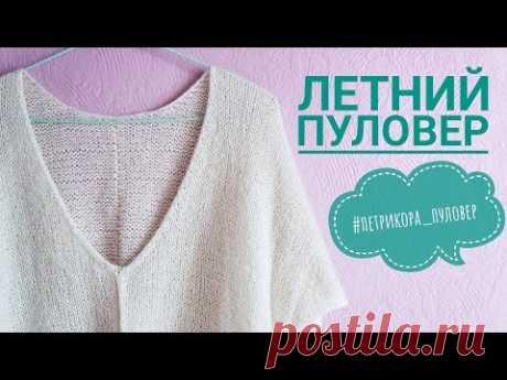 "Летний пуловер ""Петрикора"" // V-образная горловина спицами"
