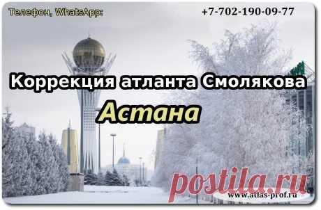 Правка атланта Смолякова в Астане, Казахстан.