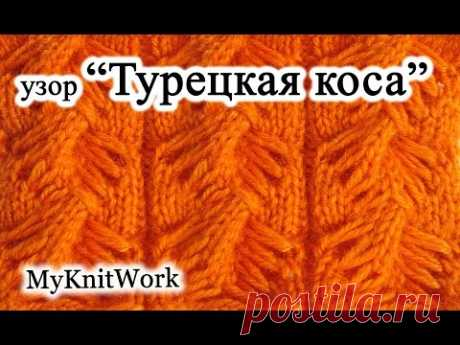 "Tutorial. Узор ""Турецкая коса"" спицами. Turkish cable pattern knitting. ""Çanakkale burgusu""."