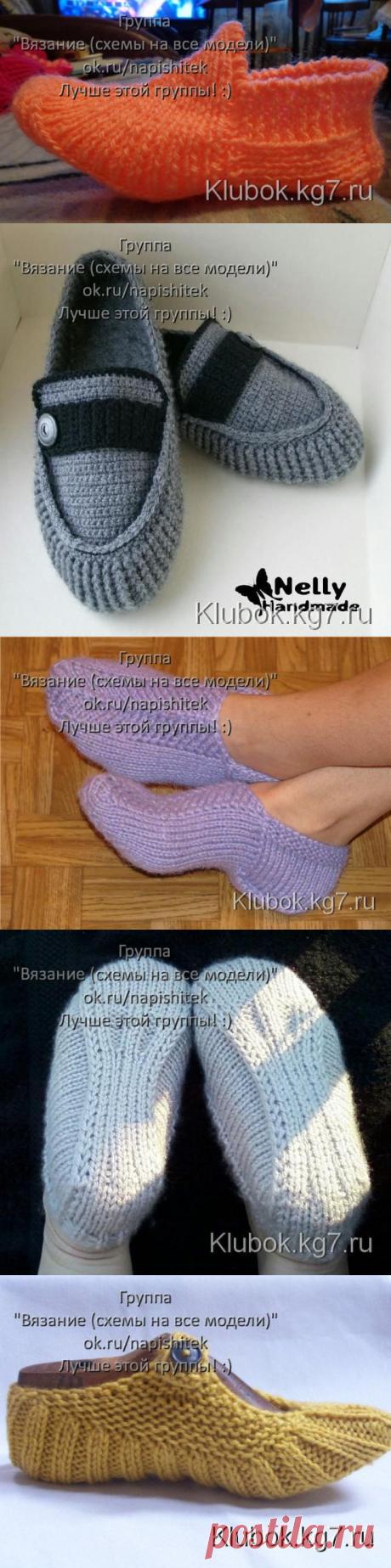 Тапочки, носки, гольфы   Клубок