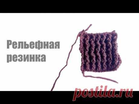 Рельефная резинка крючком.Рельефная резинка для новичков - YouTube