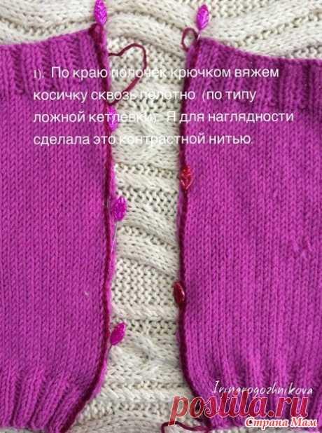 МК по вшиванию разъёмной молнии в вязанное изделие - Вязание - Страна Мам