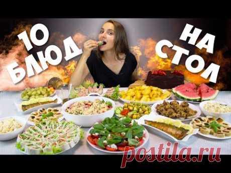 Готовлю 10 БЛЮД НА ПРАЗДНИЧНЫЙ СТОЛ, закуски, салаты, горячие блюда на Новый год 2020