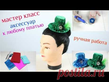 Шляпка к нарядным Платьям