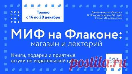 ☃ Хорошая новость для всех, кто будет в Москве с 14 по 28 декабря — в новом «Пространстве» дизайн-квартала Флакон будет работать корнер МИФа — небольшой магазин с самыми новыми книгами, подарками и приятными штуками. Цены будут такие же, как в нашем интернет-магазине. Это отличная возможность закупить подарки себе, друзьям и близким. А еще здесь же мы организуем открытый лекторий по нашим новым книгам. 19 декабря состоится публичный разговор по книге «Nordic Dads» на тему «Активное отцовство.…