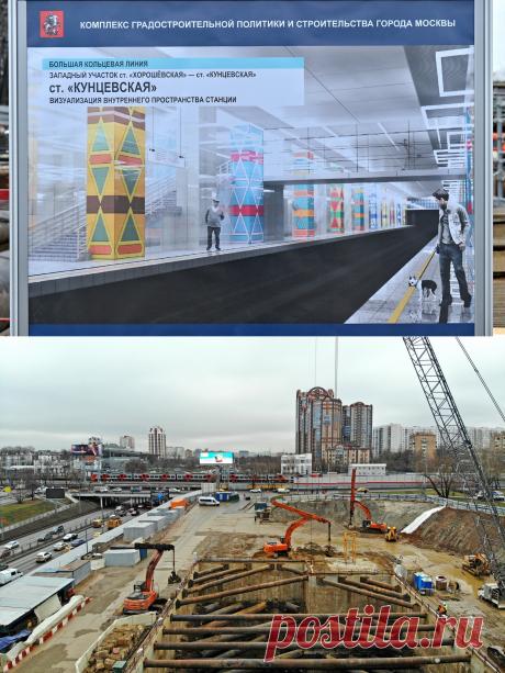 Станция «Кунцевская» БКЛ метро: при чем здесь куницы и синицы — Комплекс градостроительной политики и строительства города Москвы