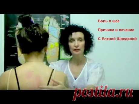 Elena Shvedova. El dolor en el cuello. Como curar el dolor en el cuello. La lección 2