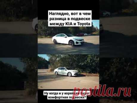 Сравнение работы подвески на Kia K5 и Toyota Camry на полигоне!