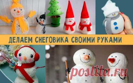 Снеговик своими руками из подручных материалов. Идеи поделок к Новому году Друзья, привет! Вновь, сегодня мне пришлось сидеть и рыскать по интернету. И знаете, почему? Потому что задали домашнее задание сделать