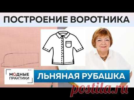 Как быстро сшить без выкройки льняную рубашку на лето? Построение воротника, сметывание и примерка.