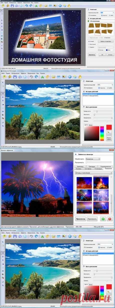 Простая и удобная программа для редактирования фотографий.