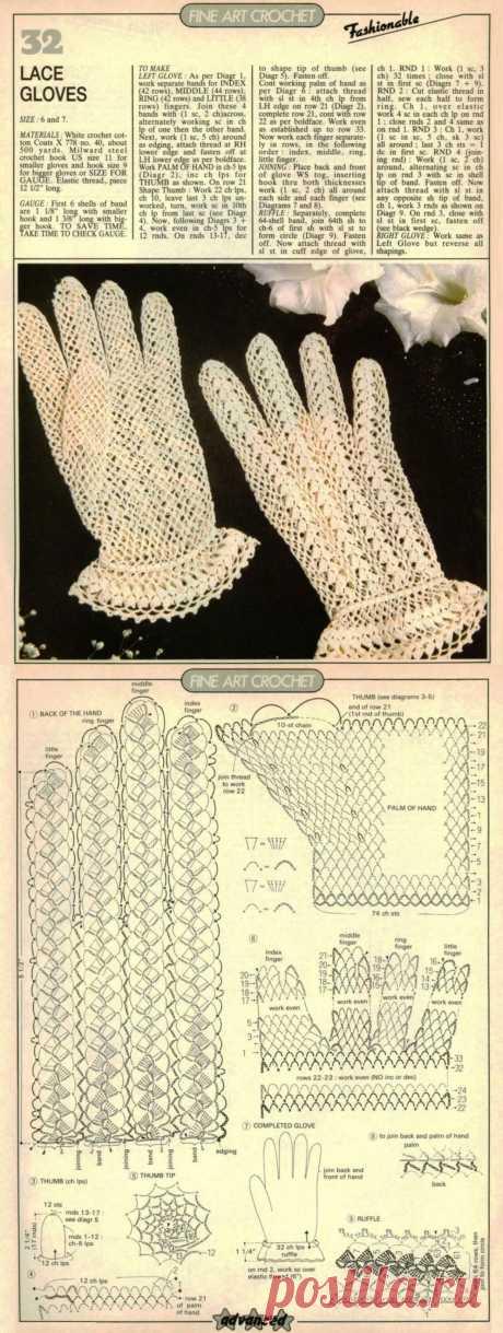 Перчатки дамские крючком