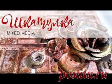 Mixed Media box / Микс Медиа шкатулка