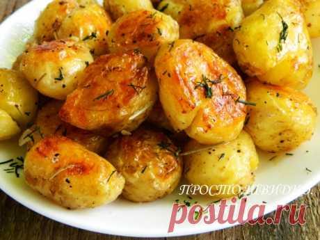 Картофель по-португальски Очень вкусный гарнир к мясу\рыбе или как самостоятельное блюдо. А самое приятное...