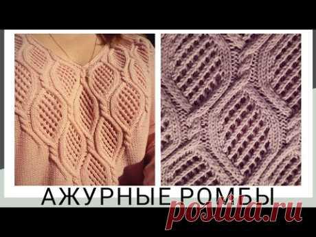 """Узор спицами """"Ажурные ромбы"""" для женского пуловера// подробный МК// пример использования узора"""