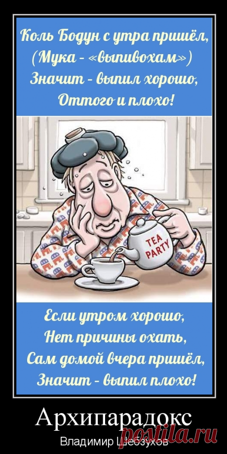 Архипарадокс ~ Стихи (Шуточные стихи) ~ Владимир Шебзухов