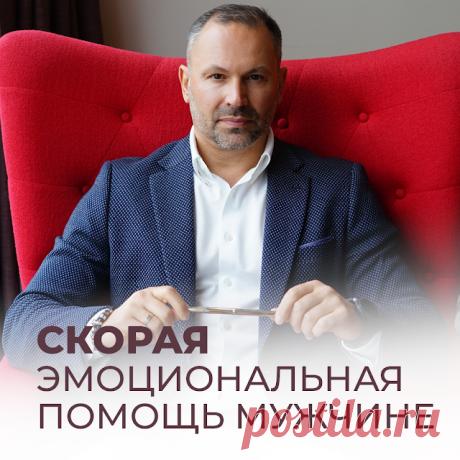Первая эмоциональная помощь мужчине.   Интеллектуальная психология.   Яндекс Дзен