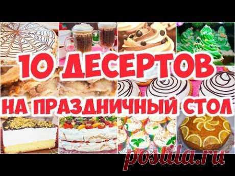 10 ДЕСЕРТОВ НА ПРАЗДНИЧНЫЙ СТОЛ!