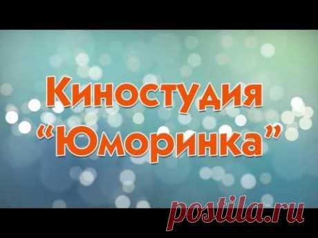 """Юморинка. 53. """"Лысый папа"""" и """"Чмокну"""""""