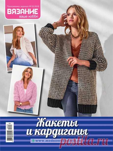 Вязание ваше хобби. Приложение - №3 2019 - Жакеты и кардиганы