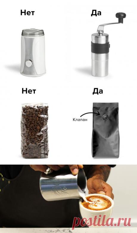 Что такое спешелти кофе | | Кухня Кухня