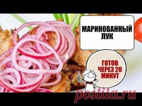МАРИНОВАННЫЙ ЛУК/ 3 СПОСОБА/  БЫСТО, ВКУСНО ОЧЕНЬ!