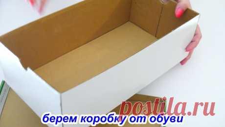 Мягкий органайзер из коробки от обуви, без шитья и замеров своими руками | Лайфхакер DIY | Яндекс Дзен