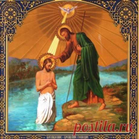 PRAYERS IN DAY of the BAPTISM OF THE LORD. - Mirtesen